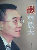 【書寶二手書T4/傳記_ZDB】傳奇學人林毅夫_劉世英
