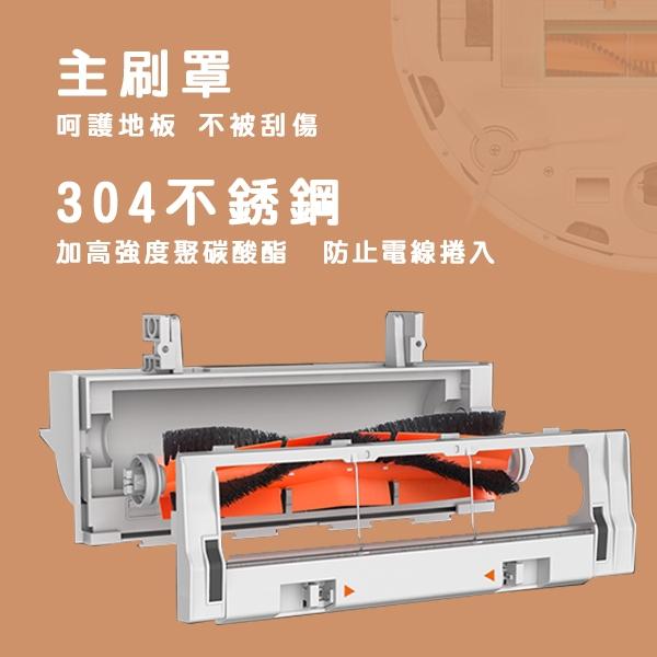 【coni shop】米家掃拖機器人1C主刷罩 現貨 當天出貨 台灣公司貨 1C配件 耗材 主刷罩