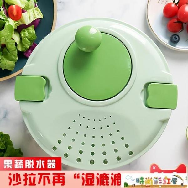 甩幹機 夫越蔬菜脫水器家用甩干機水果瀝水籃廚房神器手搖沙拉甩水菜籃 彩紅屋