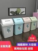 垃圾桶 帶蓋垃圾桶家用衛生間廚房客廳臥室廁所有蓋紙簍小大號分類拉圾筒【快速出貨】