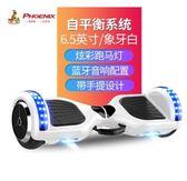 電動思維代步車成人智智慧漂移平衡車電動車體感雙輪兒童扭扭車  99一件免運