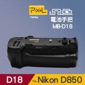 【Pixel 品色】D850 現貨 公司貨 電池手把 Vertax D18 同 Nikon MB-D18 屮W2
