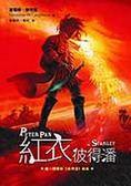 (二手書)紅衣彼得潘