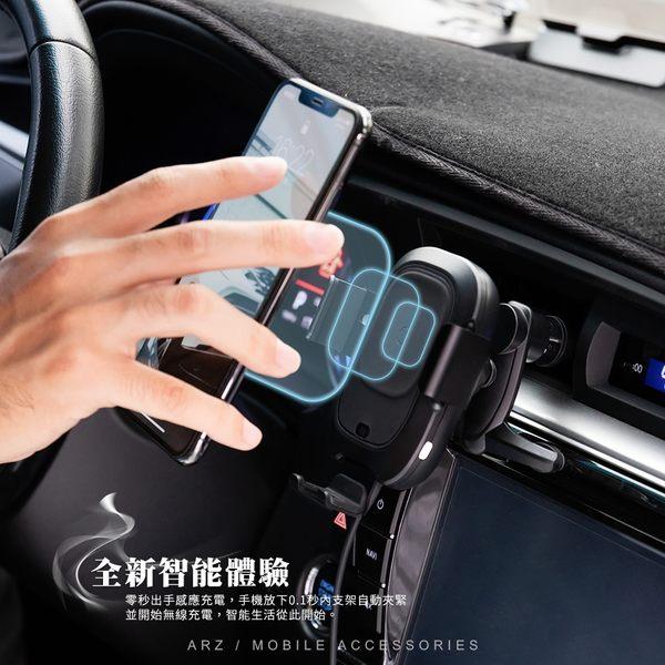 [送吸盤支架] 智能無線充電手機架 超穩固車架 感應電子夾臂 Qi無線快充充電器 出風口車架 ARZ
