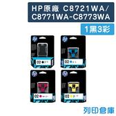 原廠墨水匣 HP 1黑3彩優惠組 NO.02/C8721WA/C8771WA/C8772WA/C8773WA 適用 HP C8721/C8771/C8772/C8773/C6180/3310