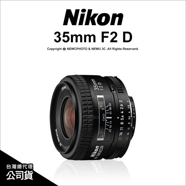 Nikon AF35mm F2 D 國祥公司貨 人像定焦鏡 Nikkor 35 F2D f/2 尼克爾★24期免運費★ 薪創數位