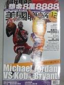 【書寶二手書T1/雜誌期刊_WDL】美國職籃_128期_飛人跨世代夢幻對決