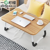 筆記本電腦桌床上用書桌小桌子懶人學生宿舍簡約可折疊桌學習桌 韓語空間