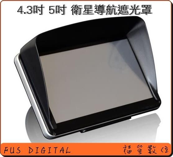 【福笙】GARMIN PAPAGO MIO Trywin GPS衛星導航 遮光罩 遮陽罩 適用 4.3~5吋