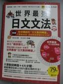 【書寶二手書T1/語言學習_XFX】世界最強日文文法〈附轉盤+MP3+隨身冊〉_桶田宜加