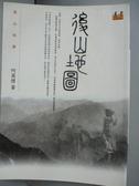 【書寶二手書T3/文學_NQL】後山地圖_何英傑