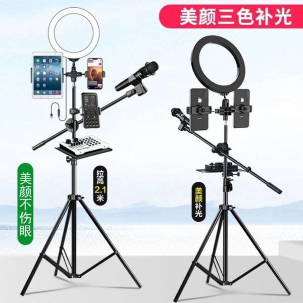 直播支架 補光美顏補光燈手機支架直播多功能三腳架主播戶外拍照通用落地三角架