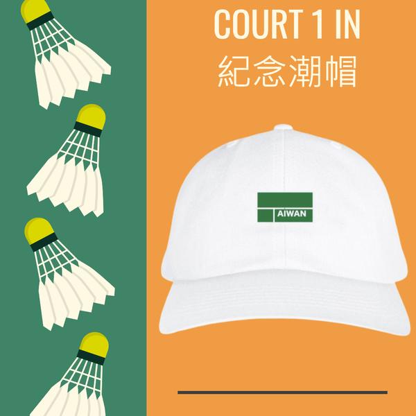 預購中台灣Court 1 IN 紀念款系列 帽子 限量款台灣IN 雙人羽球金牌 羚羊配 麟洋配 奧運
