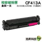 HP CF413A 紅色環保碳粉匣 / 適用 M452dn / M452dw / M452nw / M377dw / M477fnw / M477fdw