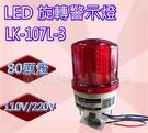 停車場車道管制系統 LK-107L-3 led 車道旋轉警示燈 警示燈 13公分 旋轉燈