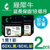 [Greenrhino 綠犀牛]for HP NO.60XL (CC641WA+CC644WA)★1黑1彩超值組★高容量環保墨水匣