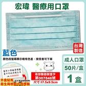 宏瑋 衛生局檢驗 成人醫療口罩 (藍色) 50入/盒 (台灣製造 CNS14774) 專品藥局【2018092】