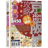 京阪神攻略完全制霸2020 2021