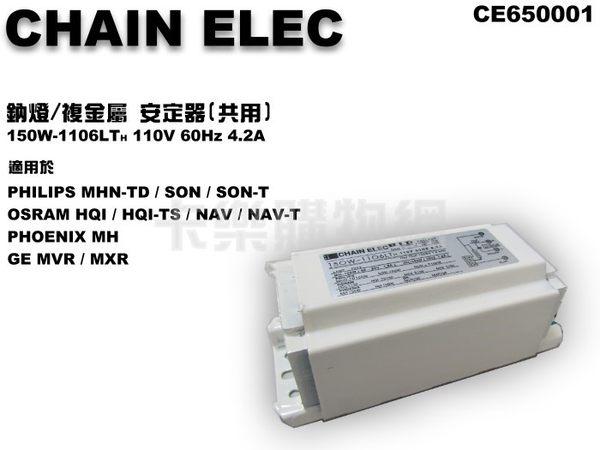 CHAIN ELEC 150W 110V 60Hz 4.2A 歐規 鈉燈/複金屬 安定器 共用_CE650001