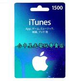 【可線上發卡 Apple 點數卡 可刷卡】日本 App store Apple 儲值卡 iTunes 1500點【台中星光電玩】
