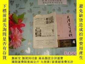 二手書博民逛書店罕見天津衛生史料1986-4》文泉史料類Y-15Y119 編委會