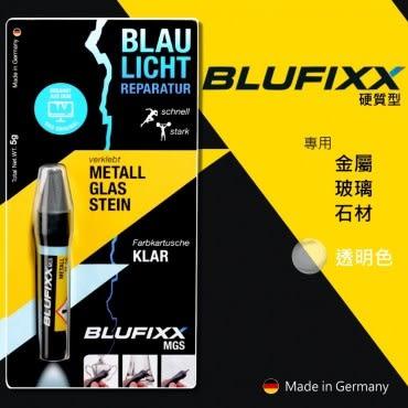 德國BLUFIXX藍光固化膠 補充膠 硬質型透明色 德國製