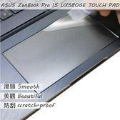 【Ezstick】ASUS UX580 GE TOUCH PAD 觸控板 保護貼