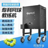發球機 徐卡西網球發球機自動網球訓練器單人多人教學練習器教練機鋰電版 MKS阿薩布魯