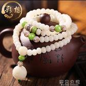 彩想原創設計白玉菩提根散珠男女情侶項鍊手鍊手串佛珠108顆念珠