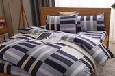 舒柔綿 超質感 台灣製 《摩登線條》 加大薄床包被套4件組