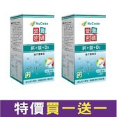 (買一送一)營養密碼 鈣+鎂+D3 速崩錠 90錠/瓶  *維康