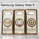漫威 復仇者電鍍軟殼 三星 Galaxy Note 8 N950FD (6.3吋) 蜘蛛人 鋼鐵人 美國隊長【Marvel 正版】