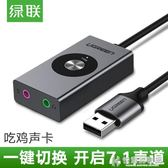 usb7.1聲卡外置台式機筆記本電腦變聲器獨立錄音電競音樂連接音響hifi轉換器 快意購物網