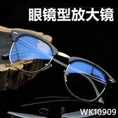 老人用放大鏡3倍看書閱讀老年人頭戴式高清眼鏡型擴大鏡修表眼鏡 wk10909