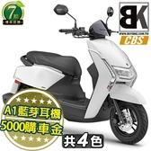 【抽Switch】Limi 125 CBS 七期 送5000購車金 A1藍芽耳機(LSC125M)山葉Yamaha