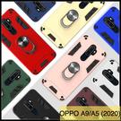 【萌萌噠】歐珀 OPPO A9 A5 (2020) 最新爆款 二合一戰甲系列 全包軟邊 360度旋轉支架 手機殼 外殼