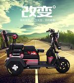 電動三輪車代步車接送孩子家用新款電瓶車成人女性代步一家三口 MKS免運