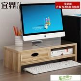 熒幕架 筆電顯示器增高架桌面收納盒臺式筆電墊高底座抽屜式筆電置物架子【快速出貨】