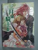 【書寶二手書T8/一般小說_YCF】三月的騎士4(完結篇)_銀千羽