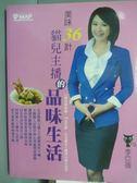 【書寶二手書T6/餐飲_PLT】美味三十六計-貓兒主播的品味生活_李亞蒨