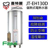 【fami】喜特麗 儲熱式 電能熱水器 JT-EH130D 不绣鋼內桶 內桶保固三年