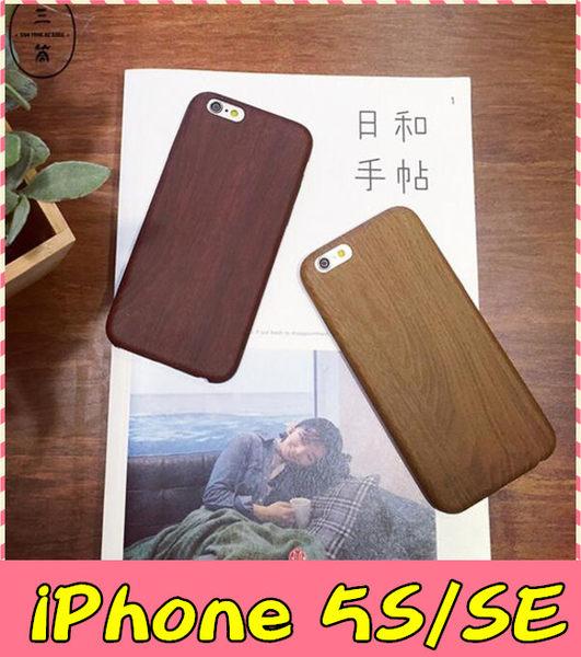 【萌萌噠】iPhone 5 / 5S / SE 仿木紋手機殼 PC硬殼 類木質高韌性 簡約全包款 手機殼 手機套