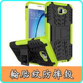 三星Galaxy J5 Prime 2016 版One 5 炫紋防摔手機殼保護套超薄殼手機