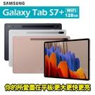 Samsung Galaxy Tab S7+ / S7 PLUS WIFI版 平板電腦 24期0利率 免運費