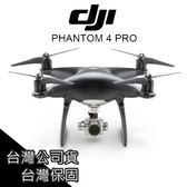 免運 大疆 DJI Phantom 4 Pro P4P 航拍 無人機空拍機 台灣公司貨 PRO AIR【PHA003】