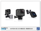 GOPRO AHFSM-001 安全帽前置+側邊固定座 (AHFSM001,公司貨)