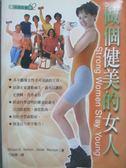 【書寶二手書T1/美容_OLG】做個健美的女人_刁筱華