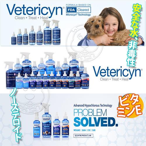 【zoo寵物商城】 美國Vetericyn維特萊森《全動物-皮膚》三效潔療噴劑(凝膠)-4oz