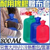 兩用800ML冰敷袋熱敷袋送布套冰熱敷包免插電熱水袋保暖袋防寒袋運動防護另售防寒頭套按摩機