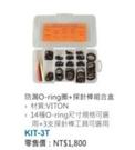 AROPEC 防漏O-ring圈+探針棒組合盒KIT-3T